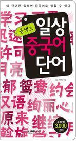 일상중국어단어(콤팩트)(포켓북(문고판))