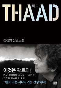 싸드(THAAD)
