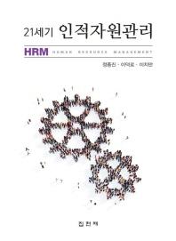 인적자원관리(21세기)(양장본 HardCover)