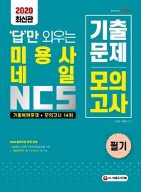 미용사 네일 필기 NCS 기출문제+모의고사 14회(2020)