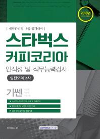 스타벅스 커피코리아 인적성 및 직무능력검사 실전모의고사(2018)(기쎈)