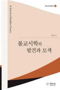 불교시학의 발견과 모색(푸른사상 학술총서 43)(양장본 HardCover)