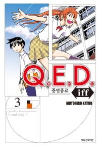Q.E.D Iff 증명종료. 3