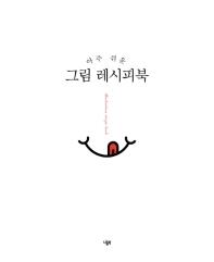 그림 레시피북(아주 쉬운)