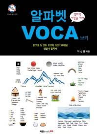 알파벳 보카(VOCA)