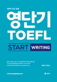 영단기 토플 스타트 라이팅(TOEFL Start Writing)