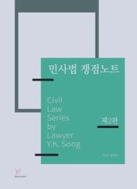 민사법 쟁점노트(2판)(양장본 HardCover)