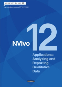 NVivo12 Applications(박종원 질적 연구 총서 시리즈 15)