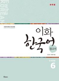 이화 한국어 참고서. 6(일본어판)