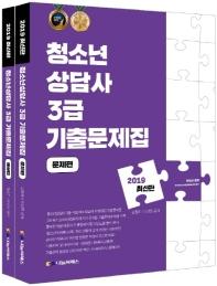 청소년상담사 3급 기출문제집 세트(2019)(전2권)