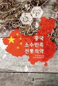중국 소수민족 전통의약