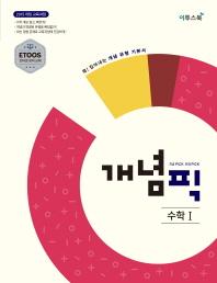 개념픽 고등 수학1(2021)