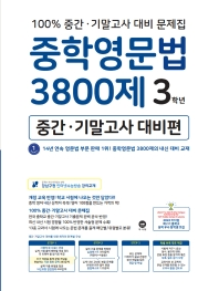 중학영문법 3800제 3학년(중간 기말고사 대비편)
