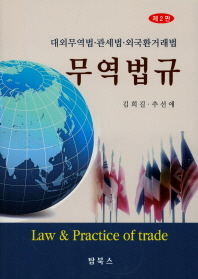 무역법규(2판)