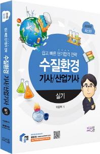 수질환경기사/산업기사 실기(2018)