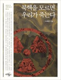 북핵을 모르면 우리가 죽는다(대한민국 정체성 총서 4)