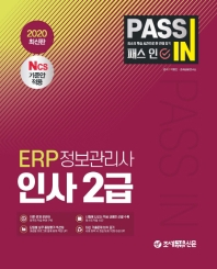 ERP 정보관리사 인사 2급(2020)(패스 인)