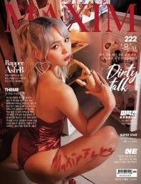 맥심(2019년11월호)(MAXIM)