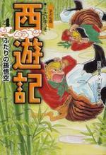 西遊記 子ども版 4