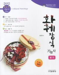 화훼장식기능사 필기(5차개선)(369 기술자격 시리즈)