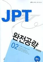 JPT 완전공략 600문항 02