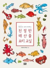 친절한 해산물 요리 교실(왕초보도 쉽게 따라하는)