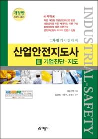산업안전지도사. 3: 기업진단 지도(개정판)