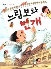 느림보와 번개(좋은책어린이 저학년문고 55)