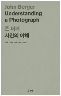 존 버거 사진의 이해