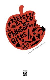 철학 한입