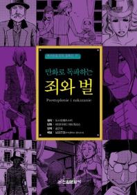 죄와 벌(만화로 독파하는)(독서논술 만화 필독선 01)