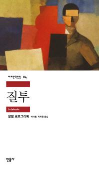 질투(세계문학전집 84)