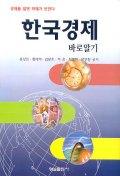 한국경제 바로 알기
