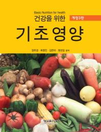 기초영양(건강을 위한)