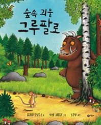 숲속 괴물 그루팔로(비룡소의 그림동화 267)