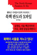 북핵 판도라 X파일