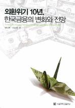 외환위기 10년 한국금융의 변화와 전망