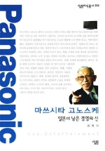마쓰시타 고노스케: 일본이 낳은 경영의 신