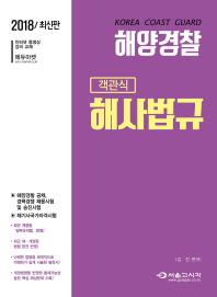 해양경찰 객관식 해사법규(2018)