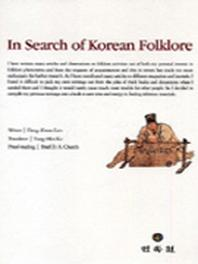 In Search of Korean Folklore(Paperback)