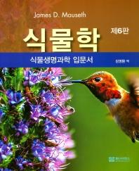 식물학: 식물생명과학 입문서(6판)