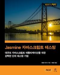 Jasmine 자바스크립트 테스팅(acorn+PACKT 시리즈)