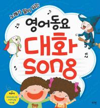 영어동요 대화Song(노래가 말이 되는)(CD2장포함)