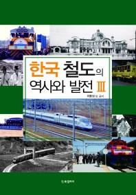 한국 철도의 역사와 발전. 3