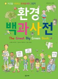 환경 백과사전(밝은미래 이야기 그림책 21)(양장본 HardCover)