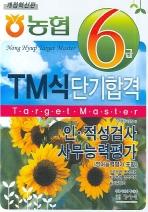 농협 TM식 단기합격(6급)(개정혁신판)