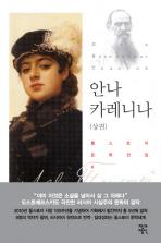 안나 카레니나(상권)(개정판)(톨스토이 문학전집 4)