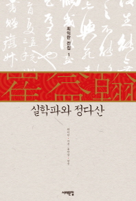 실학파와 정다산 (초판본)/12-2