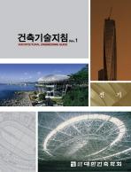 건축기술지침(R1): 전기(3판)