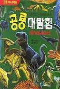 공룡대탐험(공룡 미니백과)